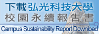 Campus Sustainability Report Download